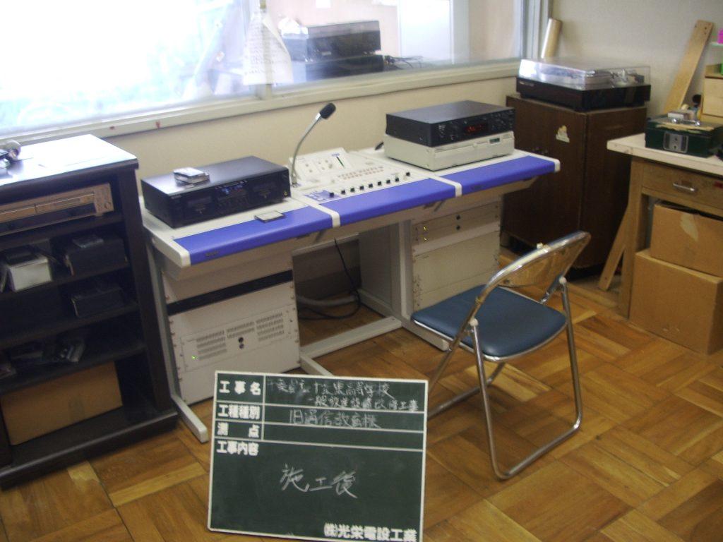 千葉県立千葉東高等学校一般放送設備改修工事